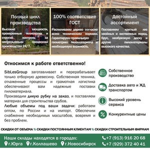 Пиломатериал и круглый лес (хвойных, лиственных пород).